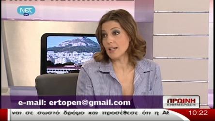ERT-NET-1092013-96